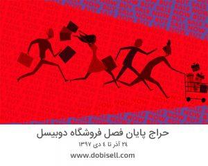 Untitled 1 1 300x240 - حراج پایان فصل فروشگاه دوبیسل