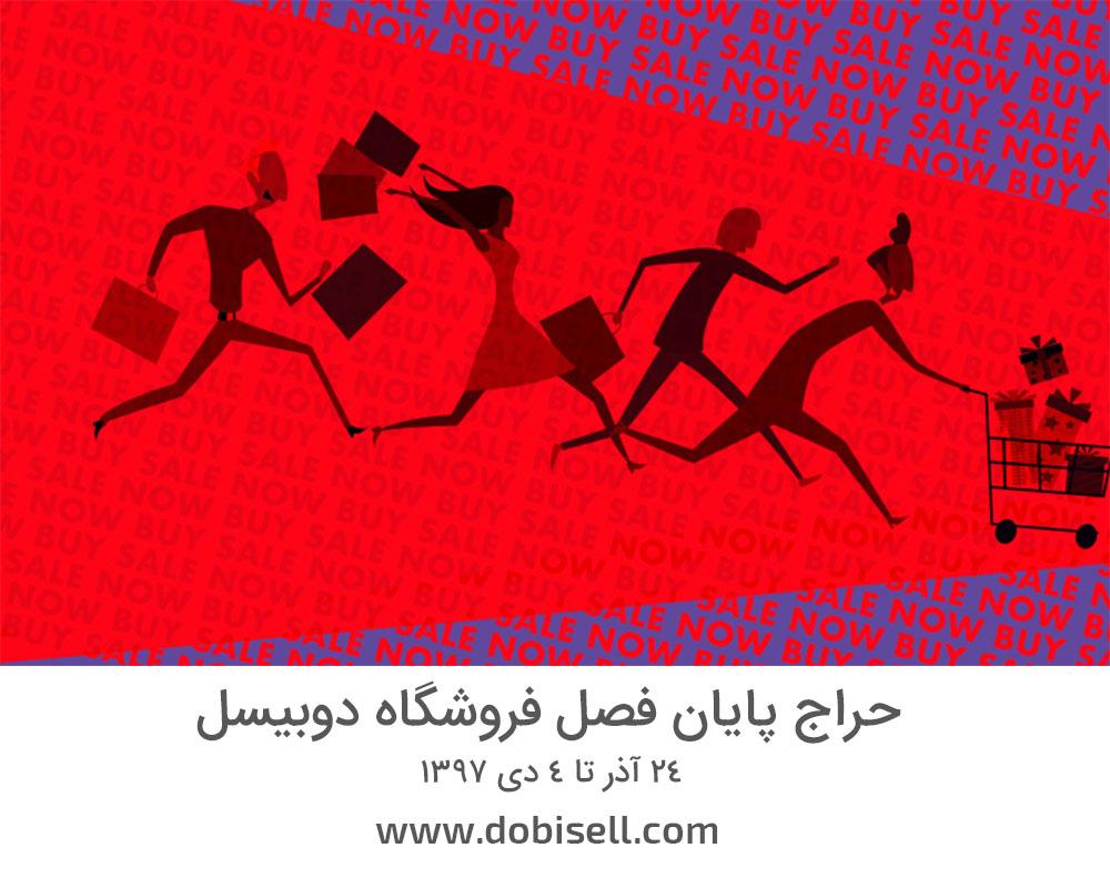 Untitled 1 1 - حراج پایان فصل فروشگاه دوبیسل