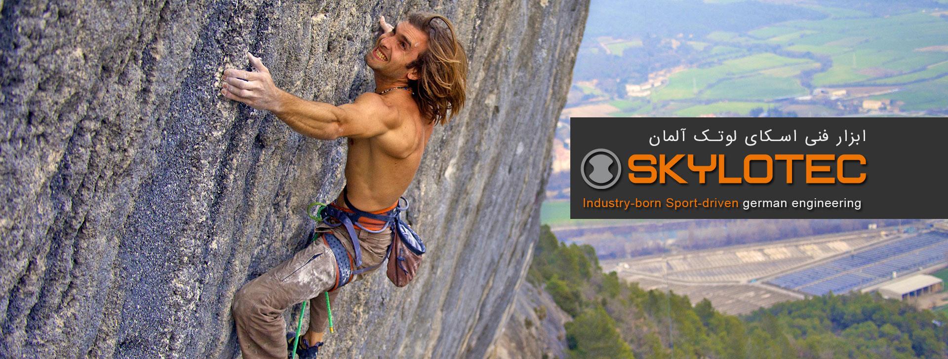 skylotec 1 - فروشگاه لوازم کوهنوردی و طبیعت گردی