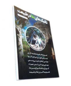 0015606   247x296 - کتاب تکنیک های بقا در طبیعت