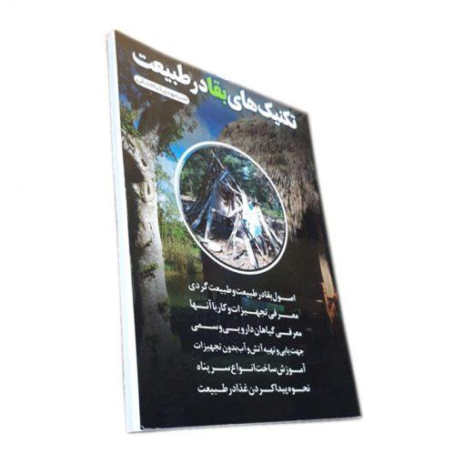 0015606   510x510 - کتاب تکنیک های بقا در طبیعت