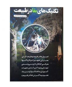 0015607   247x296 - کتاب تکنیک های بقا در طبیعت