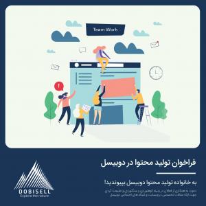 300x300 - فراخوان تولید محتوای تخصصی در بلاگ و شبکه های اجتماعی فروشگاه اینترنتی دوبیسل