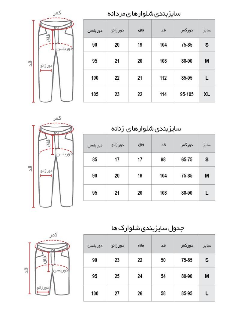 جدول سایز محصولات مگاهندز