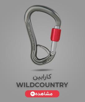 Wildcountry - فروشگاه لوازم کوهنوردی و طبیعت گردی