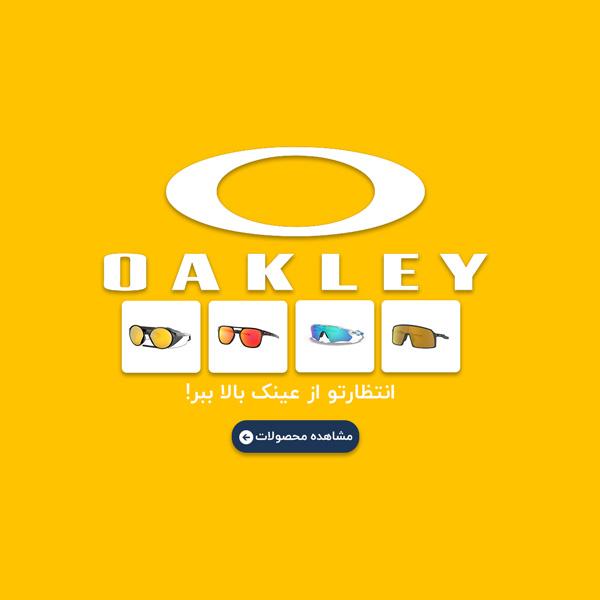 oakley 600 - فروشگاه لوازم کوهنوردی و طبیعت گردی