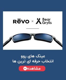 revo - فروشگاه لوازم کوهنوردی و طبیعت گردی