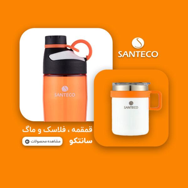 santeco 1200 600x600 - فروشگاه لوازم کوهنوردی و طبیعت گردی
