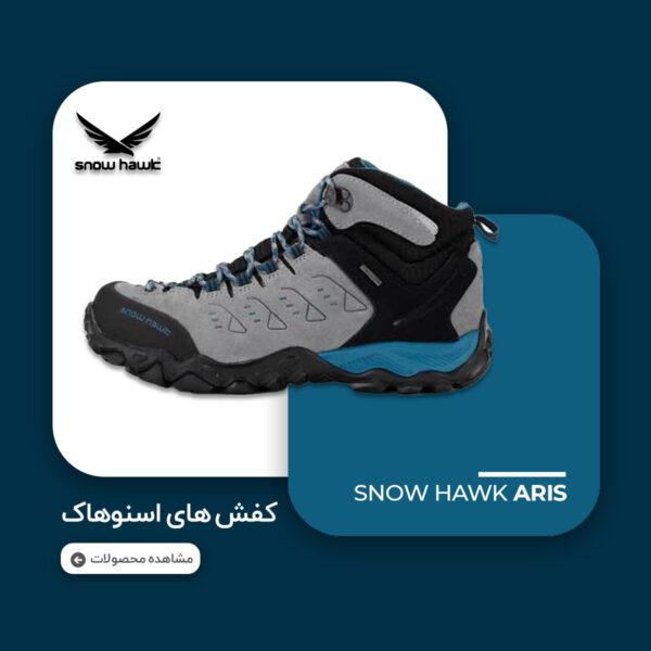 snowhawk 600x600 - فروشگاه لوازم کوهنوردی و طبیعت گردی